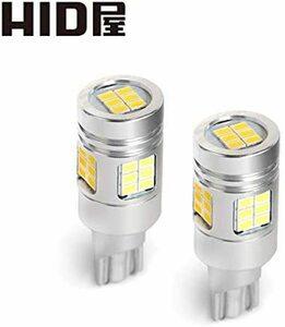 【送料無料】 ★サイズ:T16★ 爆光 バックランプ 4000lm LED 日本製LEDチップ S25 6500k T20 ホワイト T16 2個セット HID屋 (T16)