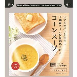 【訳あり】こだわり スープ カネカ食品 コーンスープ 3袋セット 濃厚 ご飯に合う スープセット 贅沢 美味しい おいしい レトルト食品