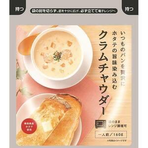 【訳あり】こだわり スープ カネカ食品 クラムチャウダー 3袋セット 濃厚 ご飯に合う スープセット 具だくさんスープ 贅沢 レトルト食品