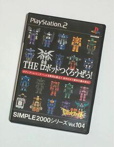 PS2ソフト THE ロボットつくろうぜっ!