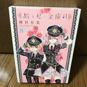 猫と私の金曜日 8巻 ドラマCD付き同梱版 (書籍) [集英社]
