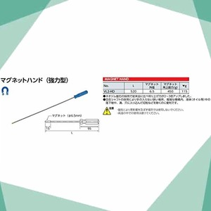 【特売!!】KTC(ケーテーシー) マグネットハンド (強力型) VL2HD