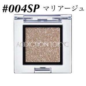 アディクション/【#004SP マリアージュ】 ザアイシャドウ スパークル  ADDICTION