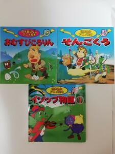 日本昔ばなし  世界名作アニメ絵本 3冊