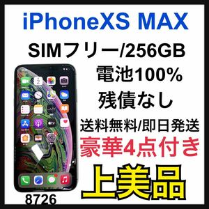 【A】【新品電池】iPhone Xs Max SpaceGray 256 GB SIMフリー