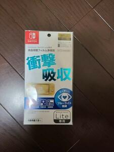 任天堂スイッチライト専用 多機能 液晶保護シート switch lite専用【新品未開封】