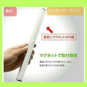 最新版 LEDライト センサーライト LED 人感