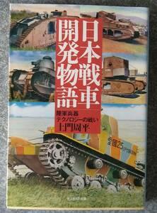 日本戦車開発物語 陸軍兵器テクノロジーの戦い (光人社NF文庫) 土門周平