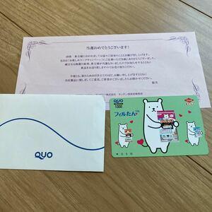 東洋アルミ 当選 クオカード QUOカード フィルたん 1000円分