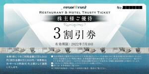 リゾートトラスト株主優待30%割引券★送料込み