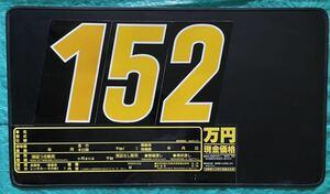 プライスボード5枚 縦約45×横約80 おまけ黄色数字付き部品大量!!目立ちます!!自動車販売/中古車/中古品汚れありのためジャンク品扱い