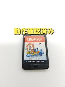 Nintendo Switch ニンテンドースイッチ 妖怪ウォッチ4 ぼくらは同じ空を見上げている ソフト