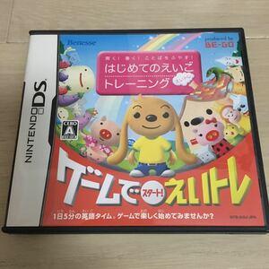 任天堂DS ゲームでえいトレ  ベネッセ ビーゴ DSソフト えいご