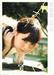 西野七瀬写真集「普段着」