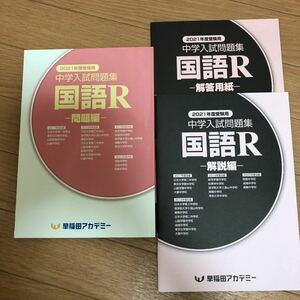 中学入試問題集 国語R 2021年度受験用  早稲田アカデミー