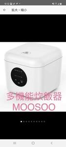 ME10多機能炊飯器4合8種類の調理メニュータッチセンサー式スイッチ一人暮らし