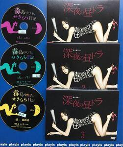 DVD 毒島ゆり子のせきらら日記 レンタル落ち 全3巻