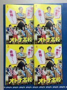 オトナ高校 全4巻セット レンタル落ち DVD 三浦春馬