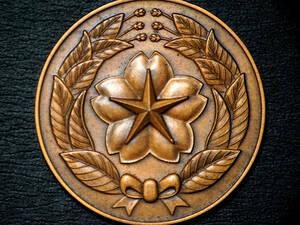 ◆◆◆警視庁・刑事部長表彰メダル(銅)!◆◆◆警察官の勲章