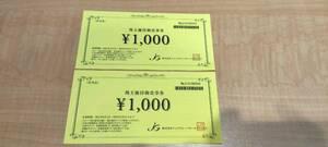 ジェイグループHD 株主優待御食事券1000円 有効期間:2021年06月01日~2022年05月31日 48284