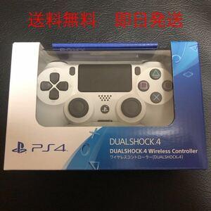 即日配送! 保証あり! 送料無料 新品未使用 PS4 ワイヤレスコントローラー DUALSHOCK4 SONY CUH-ZCT2J グレイシャー ホワイト 白 純正