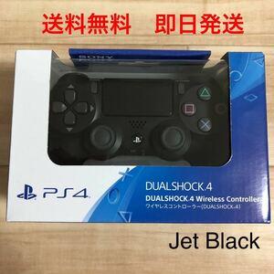 即日配送! 保証あり! 送料無料 新品未使用 PS4 ワイヤレスコントローラー DUALSHOCK4 SONY CUH-ZCT2J 純正 ジェットブラック ブラック