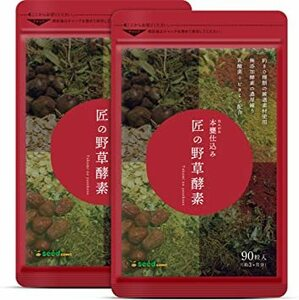 約6ヶ月分 180粒 シードコムス 匠の野草酵素 サプリメント 乳酸菌 生酵素をカプセルに凝縮 (約6ヶ月分 180粒)