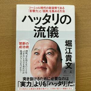 ハッタリの流儀 ソーシャル時代の新貨幣である 「影響力」 と 「信用」 を集める方法/堀江貴文