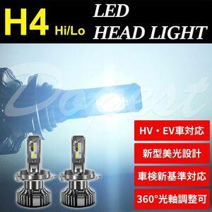 Dopest LEDヘッドライト H4 ライフ/ディーバ JB5/6/7/8 JC1/2系 H16.10~H22.10 LIFE DIVA ランプ