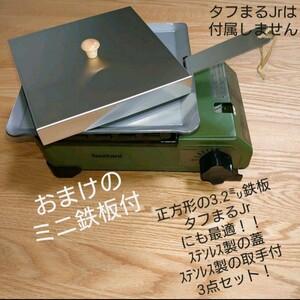 【特大収納袋付】3点 極厚鉄板 イワタニ カセットコンロ タフまるjr キャンプ