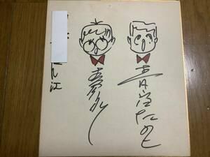 東京漫才二代目「青空うれし、たのし」直筆サイン色紙