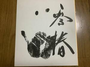 元大相撲力士「琴椿」直筆サイン手形黒ずみ