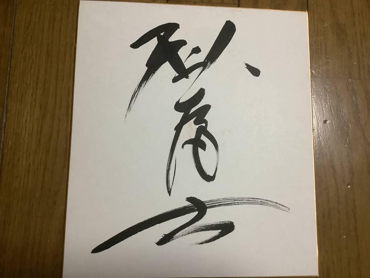 元大相撲力士佐渡ケ嶽部屋「琴富士」直筆サイン色紙