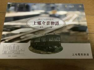 上電今昔物語、創立70週年記念、車両イラスト集、平成8年7月発行、上毛電気鉄道(株)鉄道マニア、古書