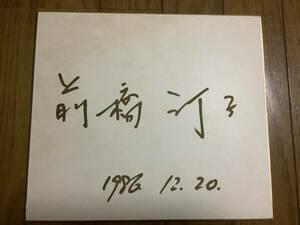 バァイオリスト、徹子の部屋、夜のヒットスタジオ「前橋汀子」直筆サイン色紙