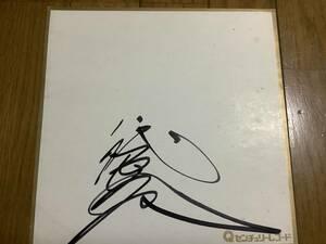 演歌歌手、女優、タレント、画家「八代亜紀」直筆サイン色紙