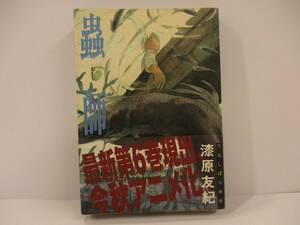 「蟲師 6」漆原友紀 【中古・古本】 ②