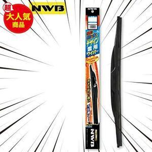 NWB(エヌダブルビー) 強力撥水コ-ト デザイン雪用ワイパ- HD38W