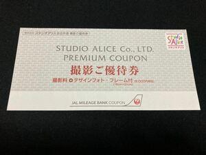 スタジオアリス 全店共通 撮影ご優待券