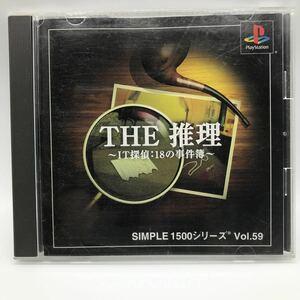 SIMPLE1500シリーズ Vol.59 THE 推理 IT探偵 18の事件簿 PS1 中古 ソフト 動作確認済み 説明書付属 匿名ネコポス 送料無料 返品可