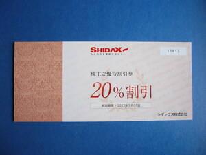 シダックス 20%OFF 割引券