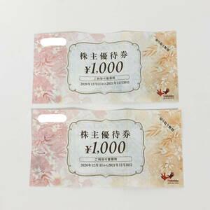 【送料無料】 コシダカホールディングス 株主優待券 1000円券 2枚 利用可能期限2021年11月30日まで koshidaka HOLDINGS (N0927_2_2)