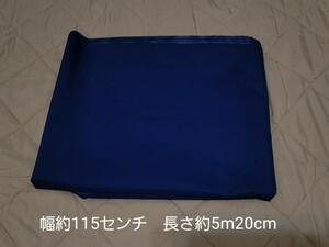 生地 布 青 ブルー