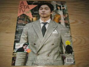 韓国雑誌コンユ コン・ユ 、パク・ボゴム「ASTA TV」2017年 3月