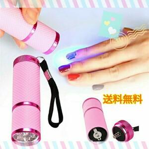 ジェルネイルライト ペン型LEDライト ハンディライト