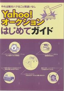 Yahoo!オークション はじめてガイド