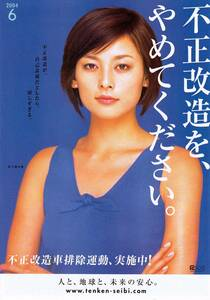石川亜沙美さん 古いチラシ い