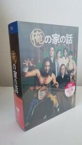俺の家の話 DVD-BOX〈6枚組〉初回生産限定封入