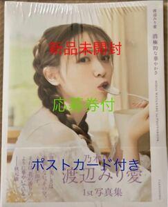 乃木坂46 渡辺みり愛 写真集 セブンネット限定カバー