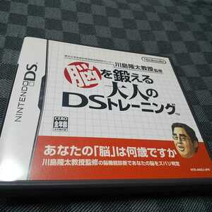 DS【脳を鍛える大人のDSトレーニング】2005年任天堂 [送料無料]返金保証あり